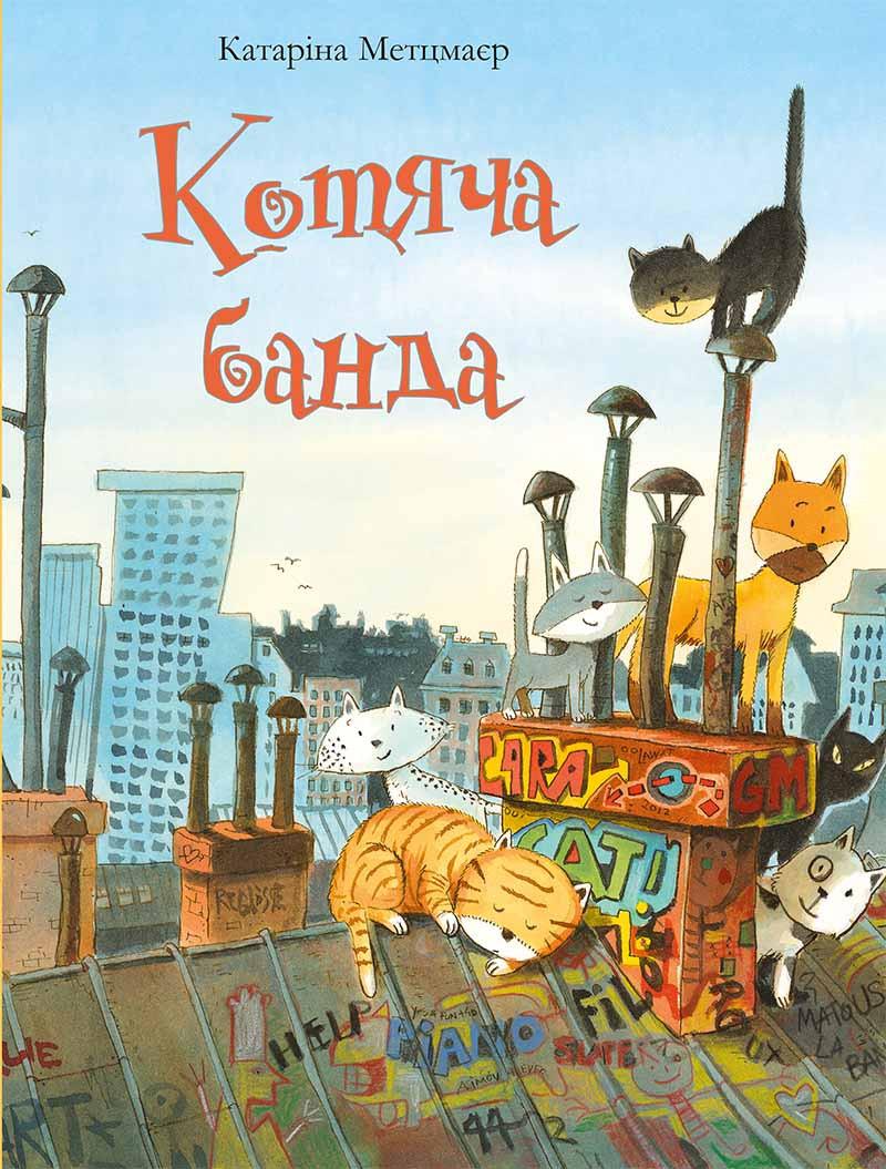 Книга казка для дітей Котяча банда (укр)