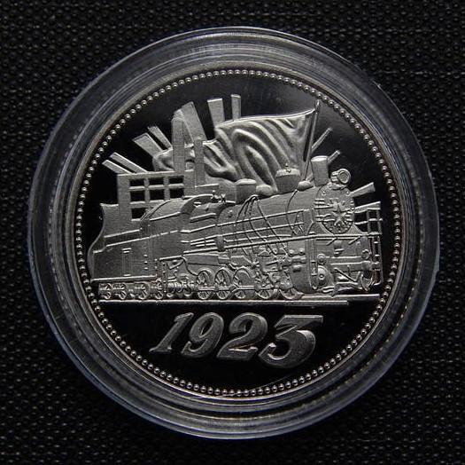 50 копеек 1923 г. Паровоз, Пруф