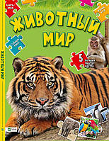 Книга-пазлы Животный мир Детская энциклопедия