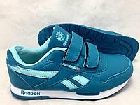 Кроссовки детские/подростковые Reebok голубые (р-р 31-36)