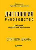 Дієтологія. 5-е видання. Барановський А. Ю.