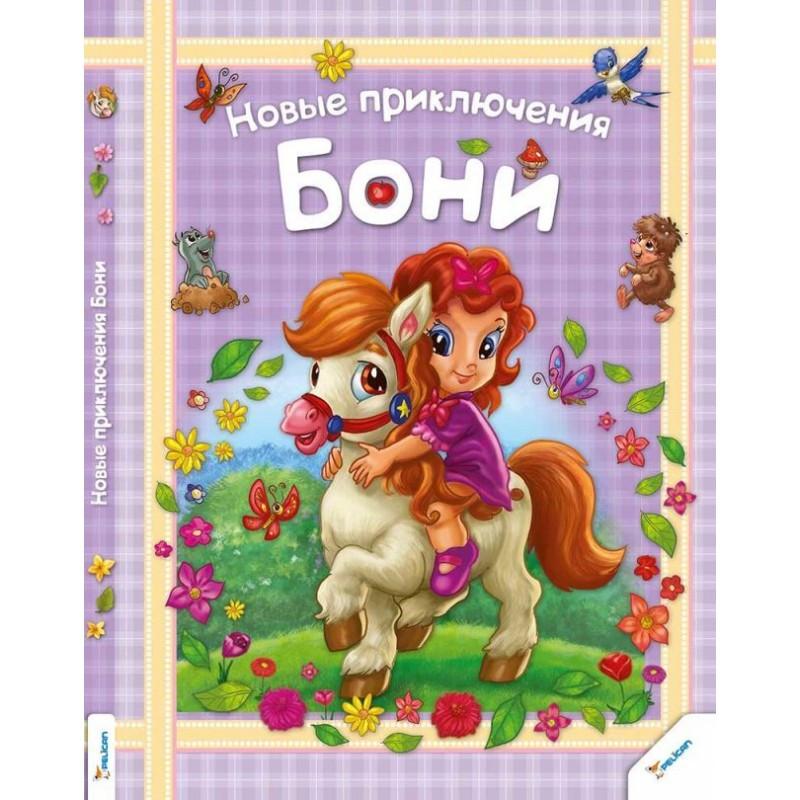 Сказка для детей Новые приключения Бони