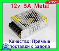 Импульсный блок питания 12V 5A 60Вт МЕТАЛЛ. Качество !, Хит продаж