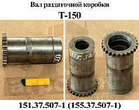 Вал 151.37.507-1 шестерня раздаточной коробки Т-150