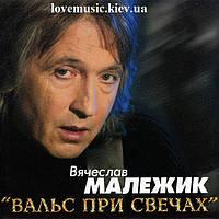 Музыкальный сд диск ВЯЧЕСЛАВ МАЛЕЖИК Вальс при свечах (2003) (audio cd)