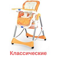 Классические стульчики
