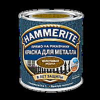 Краска Hammerite молотковая 0,7л медь