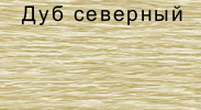 """Соединительная фурнитура для плинтуса """"Элит-Макси"""". Заглушка торцевая левая. Дуб северный"""
