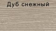 """Соединительная фурнитура для плинтуса """"Элит-Макси"""". Заглушка торцевая левая. Дуб снежный"""