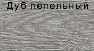 """Соединительная фурнитура для плинтуса """"Элит-Макси"""". Заглушка торцевая левая. Дуб пепельный"""