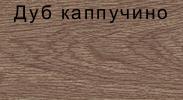 """Соединительная фурнитура для плинтуса """"Элит-Макси"""". Заглушка торцевая левая. Дуб каппучино"""