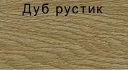 """Соединительная фурнитура для плинтуса """"Элит-Макси"""". Заглушка торцевая левая. Дуб рустик"""