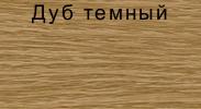 """Соединительная фурнитура для плинтуса """"Элит-Макси"""". Заглушка торцевая левая. Дуб темный"""
