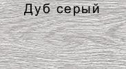 """Соединительная фурнитура для плинтуса """"Элит-Макси"""". Заглушка торцевая левая. Дуб серый"""