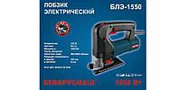Лобзик Беларусмаш 1550 Вт