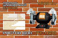 Точило электрическое Ростов Дон РТ-1600