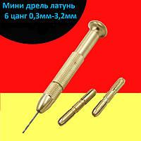 Мини ручная дрель мини патрон цанговый / Латунь / Качесто