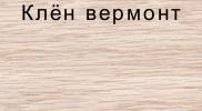 """Соединительная фурнитура для плинтуса """"Элит-Макси"""". Заглушка торцевая правая. Клён вермонт"""