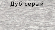 """Соединительная фурнитура для плинтуса """"Элит-Макси"""". Заглушка торцевая правая. Дуб серый"""