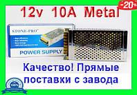 Импульсный блок питания 12V 10А 120Вт МЕТАЛЛ. Качество ! , Хит продаж