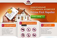 КАЧЕСТВО! Ультразвуковой отпугиватель грызунов и насекомых Riddex Ридекс!!, Хит продаж