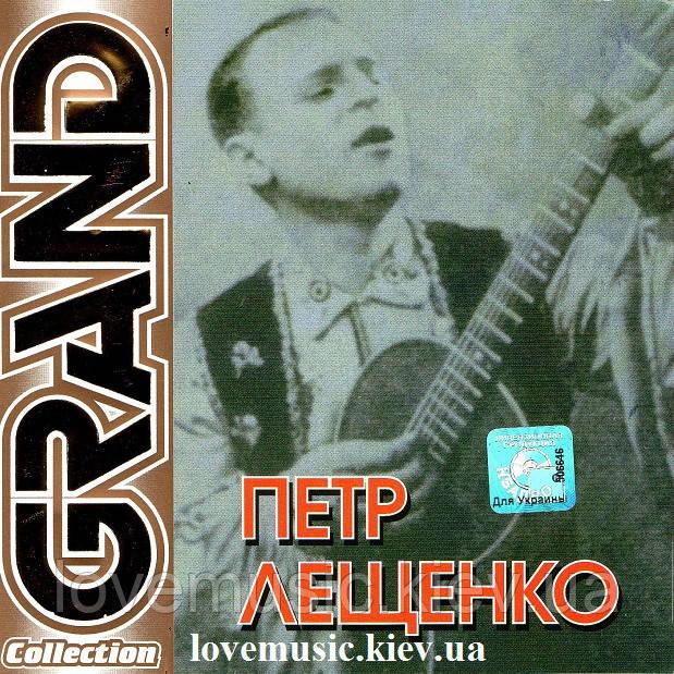 Музичний сд диск ПЕТР ЛЕЩЕНКО Grand collection (2006) (audio cd)