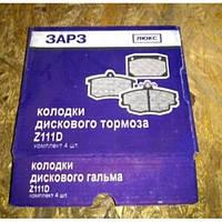 Колодки тормозные передние Aveo ЗАРЗ