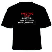 Прикольная футболка «Работаю за еду»