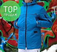 Парка мужская синяя, весна / осень 2017 / куртка мужская весна, бирюза