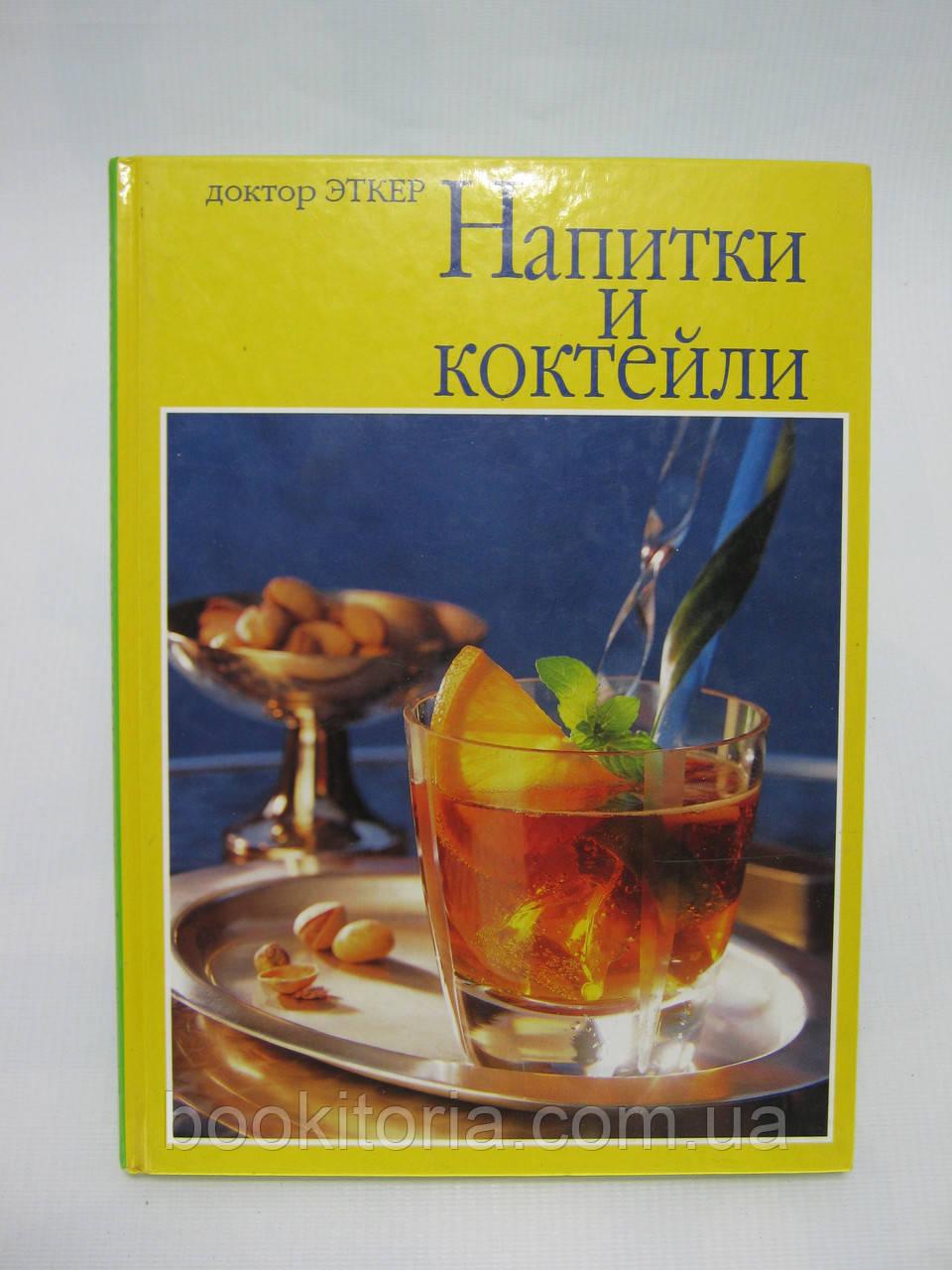 Доктор Эткер. Напитки и коктейли (б/у).