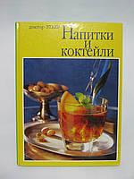 Доктор Эткер. Напитки и коктейли (б/у)., фото 1