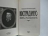 Пензенский А. Нострадамус: миф и реальность (б/у)., фото 5