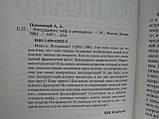 Пензенский А. Нострадамус: миф и реальность (б/у)., фото 6