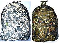 Рюкзаки камуфляжные оптом БОЛЬШИЕ 47х32 (2 цвета)