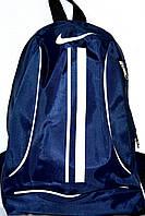 Спортивные рюкзаки Наик МАЛ (СИНИЙ - с - БЕЛЫМ)