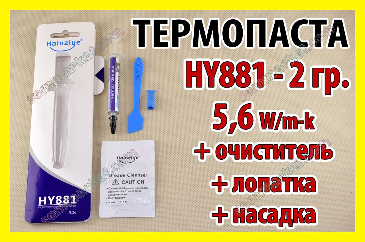 Термопаста HY881 набор 2г. 5,6W с серебром карбоновая термо паста термопрокладка термоинтерфейс