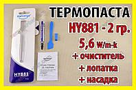 Термопаста HY881 набор 2г. 5,6W с серебром карбоновая термо паста термопрокладка термоинтерфейс, фото 1