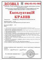 Разрешение на эксплуатацию оборудования повышенной опасности (Охрана труда.)