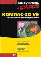 Анатолий Герасимов Самоучитель КОМПАС-3D V9. Трехмерное проектирование + демо-версия дистрибутив + CD