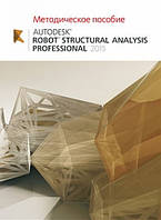 Методическое пособие AUTODESK ROBOT STRUCTURAL ANALYSIS PROFESSIONAL 2015