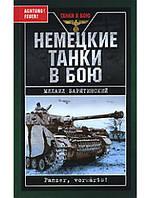 Немецкие танки в бою. Panzer, vorwarts! Барятинский М.Б.
