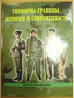 Униформа границы. История и современность. Сафонов А.Ф.