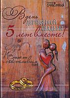 Диплом в твердом переплете - Деревянная свадьба