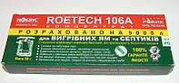 Порошок для выгребных ям Доктор Робик 106А Roetech (50 гр.)
