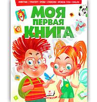 Моя первая книга Животные Транспорт Время Сравнения Изд: Пегас