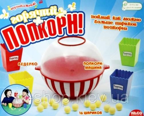 Настольная игра - Горячий попкорн