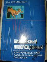 """И.Кельмансон """"Низковесный новорожденный и отсроченный риск кардиореспираторной патологии"""""""