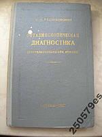 Радзиховский Б. Л. Офталмоскопическая диагностика (с офталмоскопическим атласом)
