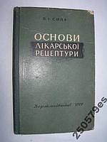 В.Сила Основи лікарської рецептури 1959 рік