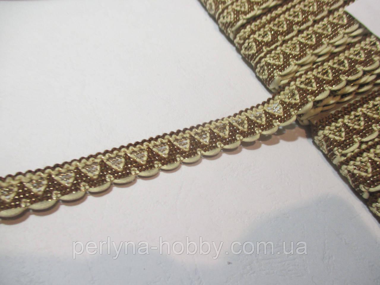 Тесьма декоративная  з люрексовою ниткою 1 см коричнева з кремовим